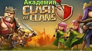 Стрим по Clash of clans строим новую планеровку