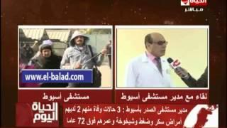 بالفيديو.. مستشفى صدر أسيوط: 30 حالة إيجابية بالإنفلونزا الموسمية ووفاة 3 حالات خلال يناير