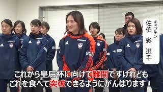 【なんかんニュース】2019 11 20アルビレックス新潟レディース応援