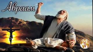 ,,Авраам,,стих