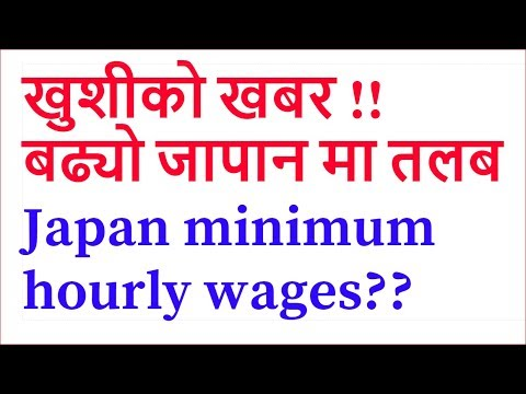 Japan minimum hourly wages increase || Latest Update