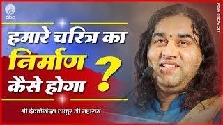 Hamare Charitra Ka Nirman Kaise Hoga ? हमारे चरित्र का निर्माण कैसे होगा ? THAKUR JI