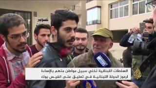 إخلاء سبيل ناشط لبناني متهم بالإساءة لرموز الدولة