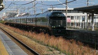 JR西日本 山陽本線 庭瀬駅 普通列車と通過していく列車たち JR貨物 やくも TWILIGHT EXPRESS 瑞風 2018 10