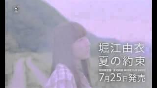 堀江由衣- 夏の約束CM TypeA&B