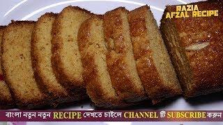 চুলায় তৈরি পারফেক্ট ফ্রুট কেক | Cake without oven | Easy Fruit Cake Recipe Bangla by Razia
