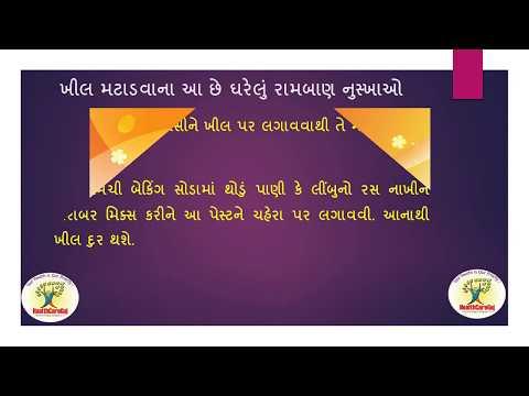 Muhase hatane ke gharelu upay Home Remedies for pimple in Gujarati Health Tips gujarati PimpleSkin