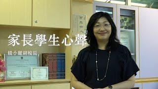 Publication Date: 2020-06-08 | Video Title: 天主教聖華學校 家長學生心聲 (5/5)