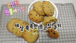 노른자 활용?촉촉한 초코칩 쿠키 만들기 (원볼 베이킹)