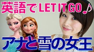 アナ雪『Let it go』☆ Disneyソングで英会話!〔# 177〕