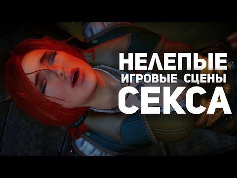 ТОП 9 Нелепые сцены секса в играх С ЦЕНЗУРОЙ