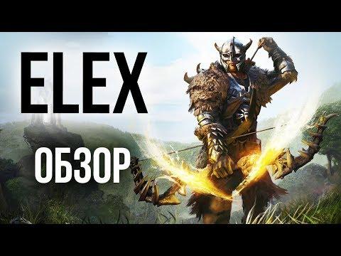 ELEX - И