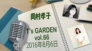 岡村孝子インターネットラジオ「T's GARDEN」第66回 [ 配信日 / 2016.08...