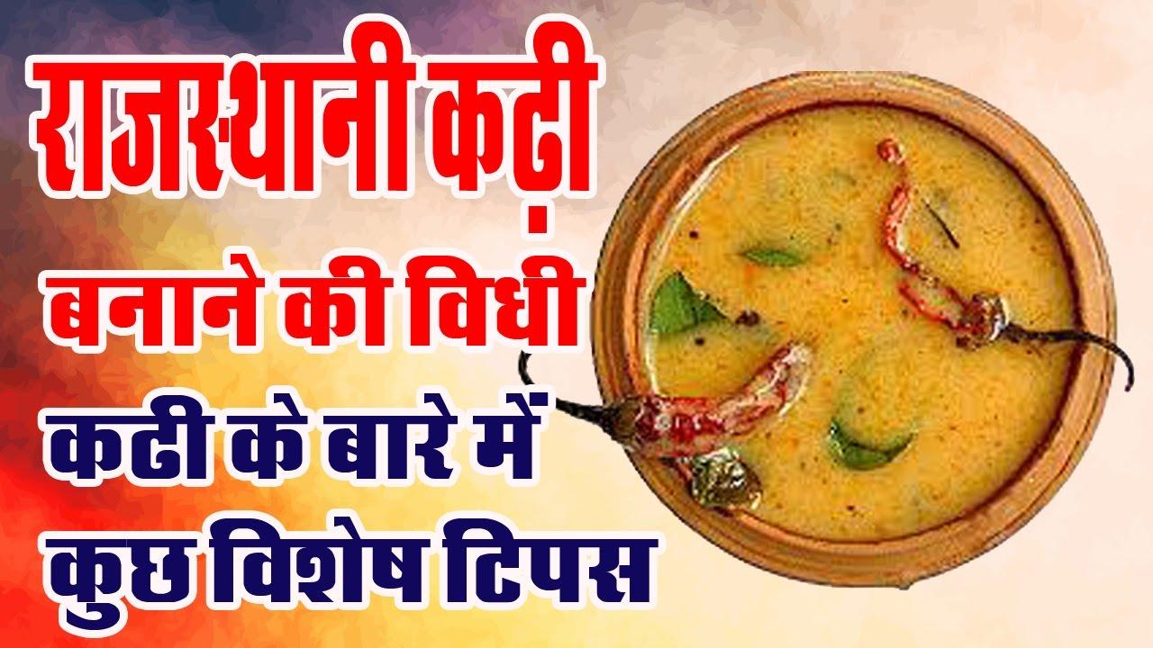 Rajasthani kadhi recipe in hindi rajasthani kadhi recipe in hindi besan kadhi forumfinder Choice Image