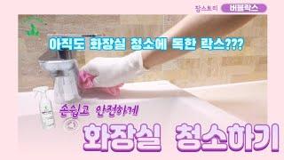 [청소세제] 인체에 유해한 락스 사용하지 않고 상쾌하게…