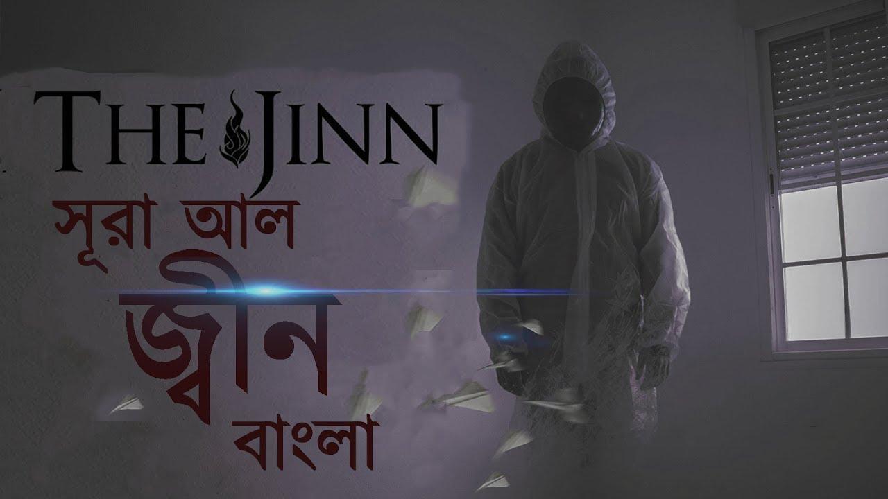 The Jinn (সূরা আল-জ্বীন) Powerful Recitation by Omar Hisham Al Arabi Bangla Subtitle