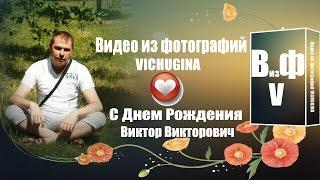 Видео из фотографий VICHUGINA С Д Р Виктор Викторович(ProShow Producer – это программа, способная очень просто превратить ваши фото, видео и музыку в захватывающее проф..., 2016-11-30T02:47:54.000Z)