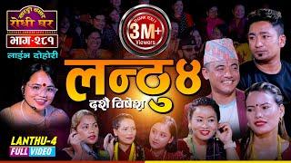 लन्ठु भाग ४ झनै रमाईलो || Full Video Lanthu 4 || Resham Nirdosh Chij Gurung @Sarangi Sansar Ep. 281