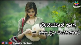 Betiyad Jaga.. 💗|| Best evergreen love song whatsapp status 30 seconds kannada||Basavaraj mattikopp