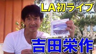 俳優・歌手の吉田栄作さんが今年もLAに帰ってきました! 9/4(金)8pm~Sai...
