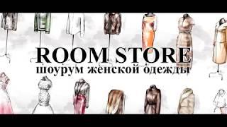 ROOMSTORE  шоурум женской одежды