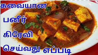 PANEER MASALA GRAVY IN TAMIL - GREAVY FOR CHAPATI - SIDE DISH FOR CHAPATI IN TAMIL