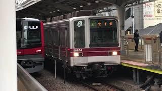 東武20050系21854F北千住行き中目黒駅発車