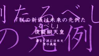 後醍醐天皇「朕の新儀は未来の先例たるべし」『暴言で読む日本史』 清水義範