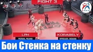 Стенка на стенку. Бои без правил. Украина vs Польша