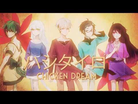 【YTIE#2】ハシタイロ 【chicken dream☽】