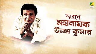 স্মরণে মহানায়ক উত্তম কুমার | Uttam Kumar Birthday Special | Uttam Kumar Biography
