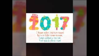 С Новым годом с наступающим!  Загляните в описании под видео!