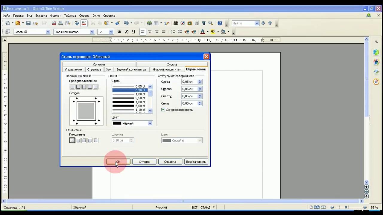 Как вставить рамку в опен офис ( OpenOffice ) - YouTube