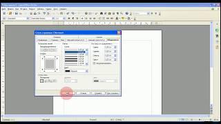 Как вставить рамку в опен офис ( OpenOffice )