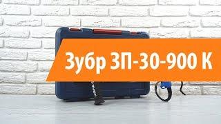 Розпакування перфоратора Зубр ЗП-30-900 ДО/ Unboxing Зубр ЗП-30-900 ДО