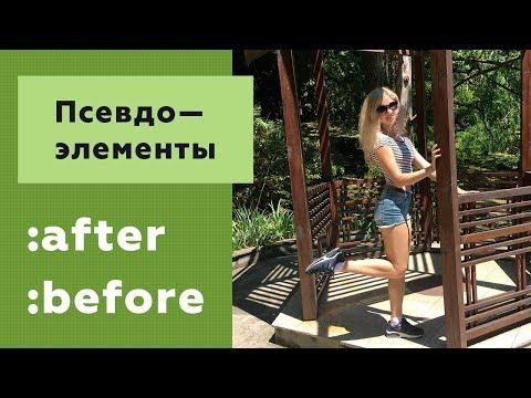 Псевдоэлементы Before и After в CSS: разбор примеров