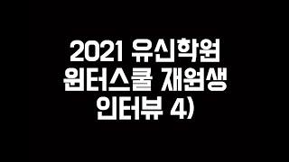 2021 유신학원 윈터스쿨 재원생 인터뷰 4)