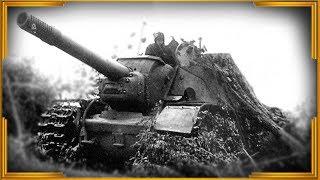 Боевое применение ИСУ-152