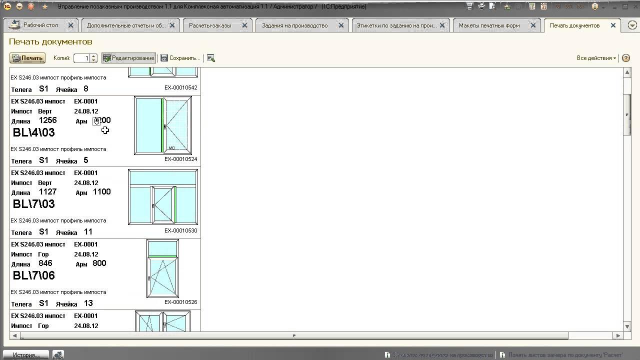 Настройка шаблона ценника 1с розница для zebra 2824 plus 1с 8 настройки запуска 1с