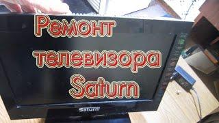 Теледидар жөндеу Saturn