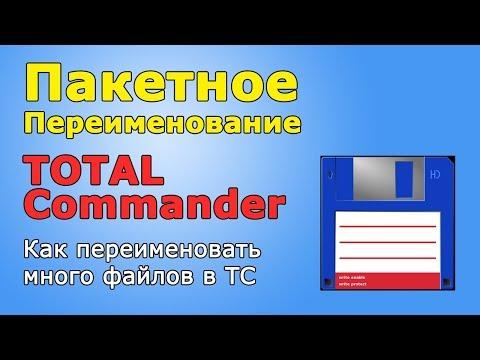 Как переименовать много файлов в Total Commander - Pc-hard.ru