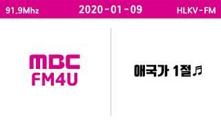 [HLKV-FM] MBC FM4U 방송시작멘트 + MB…