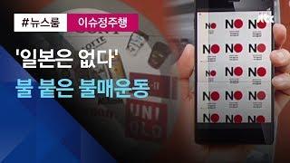 """[이슈정주행] """"일본 제품 NO!"""""""