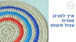 שטיח עגול מטריקו how to crochet a round rug from T Shirt yarn