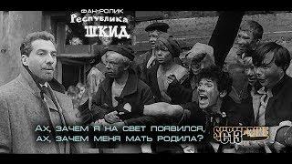 Республика ШКИД. Фан-ролик. Советское кино
