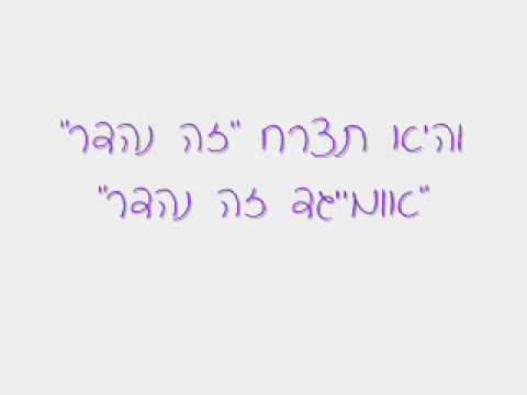 The Lazy Song Bruno Mars hebrew lyrics - YouTube