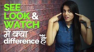 'SEE', 'LOOK' & 'WATCH' में क्या difference हैं? English Speaking Practice Lessons in Hindi
