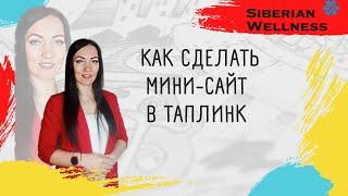 Как сделать активную ссылку для инстаграм в Таплинк?
