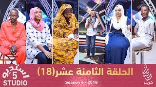 استديو 5 - الحلقة الثامنة عشر (18) - الموسم الرابع - 2018