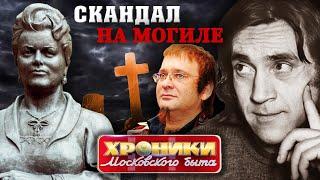 Скандал на могиле. Хроники московского быта | Центральное телевидение